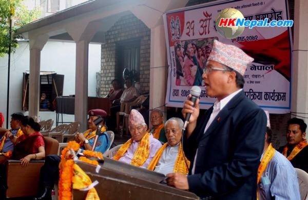 तमु धिं नै नेपाल सरकार