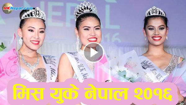टेनिशा राना बनिन् मिस यूके नेपाल २०१६